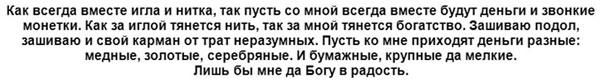 zagovor-na-vyigrysh-v-lotereju-tekst