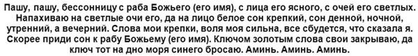 zagovor-ot-bessonnicy-dlja-rebenka-slova
