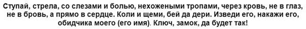 zagovor-shepotok-tekst
