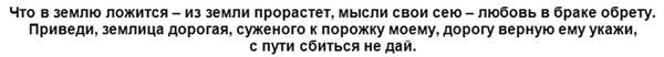 cyganskij-nagovor-na-zamuzhestvo-tekst-prodolzhenie
