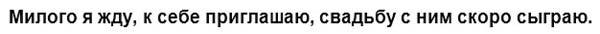 cyganskij-nagovor-na-zamuzhestvo-tekst