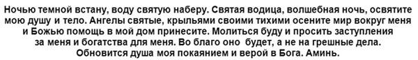denezhnyj-zagovor-na-Kreshhenie-tekst