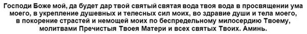 kupanie-v-prorubi-tekst-prodolzhenie