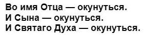 kupanie-v-prorubi-tekst