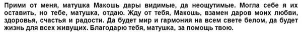 obrashhenie-k-bogine-Makosh-tekst