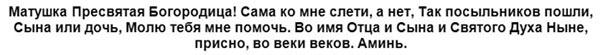 obrjad-na-beremennost-na-rozhdestvo-tekst