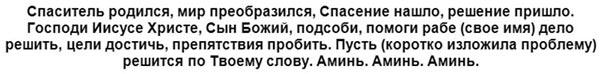 obrjad-na-dostizhenie-celi-na-rozhdestvo-tekst