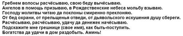 obrjad-na-privlechenie-deneg-na-rozhdestvo-tekst