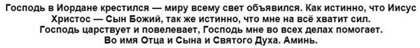 obrjad-na-udachu-tekst
