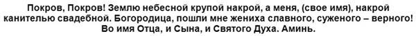 obrjad-na-zamuzhestvo-na-Pokrov-tekst