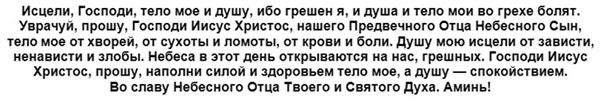 obrjad-na-zdorove-tekst