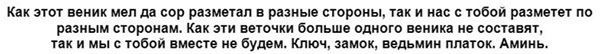 otvorotnyj-zagovor-na-kreshhenie-tekst