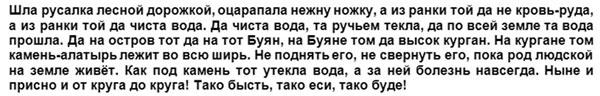 profilakticheskij-obrjad-ot-bolezni-tekst