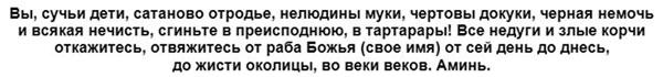 starinnye-zagovory-ot-bolej-v-zheludke-tekst