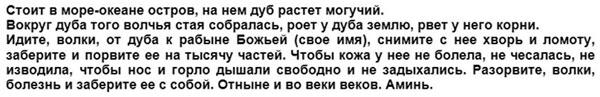 starinnye-zagovory-ot-boleznej-tekst