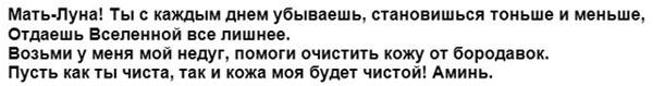 starinnye-zagovory-ot-borodavok-tekst