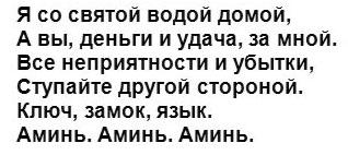 zagovor-na-Kreshhenie-ot-ubytkov-tekst