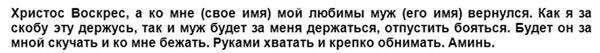 zagovor-na-Pashu-na-ljubov-muzha-tekst