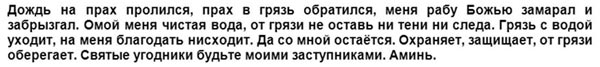 zagovor-na-Pashu-na-ochishhenie-tekst