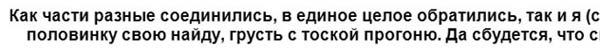 zagovor-na-grushu-tekst-prodolzhenie