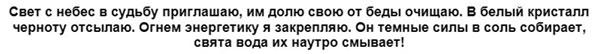 zagovor-na-kreshhenie-na-blagopoluchie-tekst