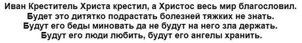 zagovor-na-kreshhenie-na-llegkuju-zhizn-malysha-tekst