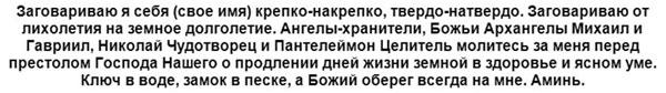 zagovor-na-kreshhenie-na-zdorove-tekst