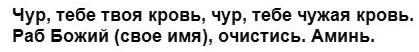 zagovor-na-kreshhenie-ot-odinochestva-tekst