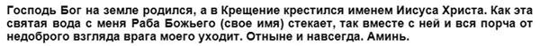 zagovor-na-kreshhenie-ot-porchi-tekst