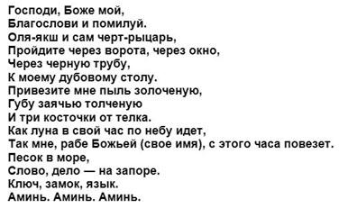 zagovor-v-den-rodenija-Stepanovoj-na-zavetnoe-zhelanie-tekst