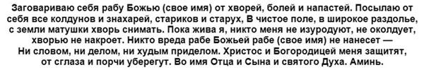 zagovor-v-den-rodenija-Stepanovoj-na-zdorove-tekst