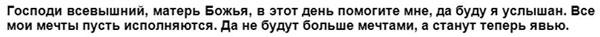 zagovor-v-den-rodenija-na-chernyj-perec-vtoroj-tekst