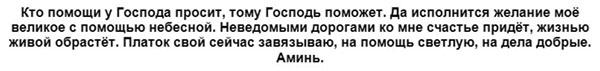 zagovor-v-den-rodenija-na-nosovoj-platok-tekst
