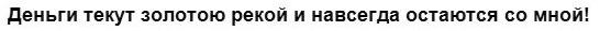 zagovor-v-den-rodenija-v-vannoj-tekst