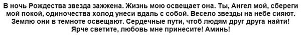 zagovory-na-Rozhdestvo-na-ljubov-tekst