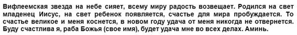 zagovory-na-Rozhdestvo-na-udachu-tekst