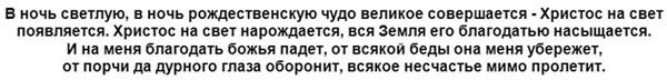 zagovory-na-Rozhdestvo-na-zashhitu-tekst