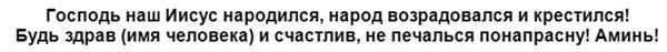 zagovory-na-Rozhdestvo-na-zdorove-tekst