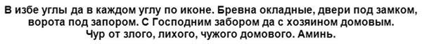 zashhita-doma-na-rozhdestvo-tekst