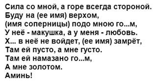 derevenskij-zagovor-ot-sopernicy-tekst