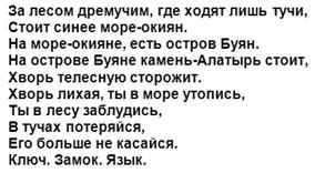 jazycheskij-ritual-tekst
