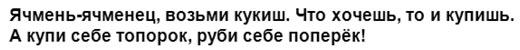 lechenie-ot-jachmenja-zagovorom-tekst
