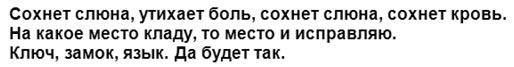obrjad-dlja-izbavlenija-ot-boli-tekst