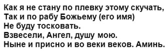 obrjad-dlja-prekrashhenija-toski-tekst