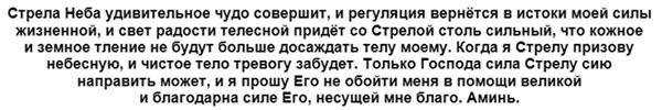 obrjad-dlja-privlechenija-krasoty-tekst