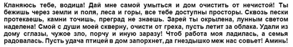 obrjad-ot-sushhestvujushhih-problem-tekst
