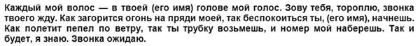 obrjad-s-prjadju-volos-tekst