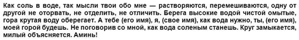 obrjad-s-solju-tekst