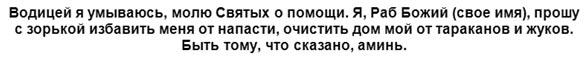 obrjad-so-svechoj-tekst