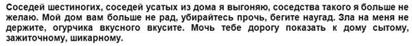 ogurec-protiv-tarakanov-tekst
